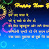 हैप्पी न्यू इयर शायरी स्टेटस विशेस इमेजेज 2018 : New Year Images Wishes Messages HD Wallpapers Photos DP For WhatsApp & Facebook