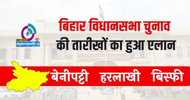 बिहार चुनाव की तारीखों का हुआ एलान, देखिये बेनीपट्टी, हरलाखी, बिस्फी में कब होगा मतदान