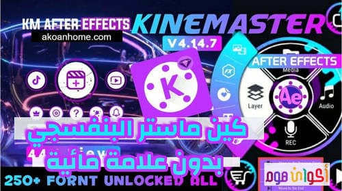 تحميل كين ماستر البنفسجي بدون علامة مائية 2021 Kinemaster Purple