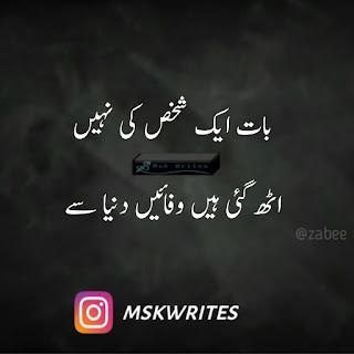 Sad Poetry About Death In Urdu