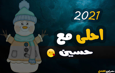2021 احلى مع حسين