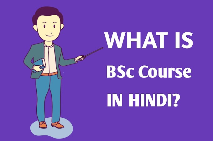 BSc Course क्या है   BSc Course Details