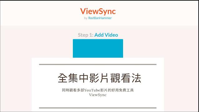 同時觀看【多部YouTube影片】的好用免費工具:ViewSync (全集中影片觀看法 )