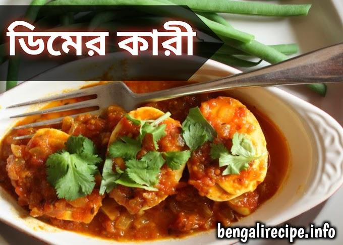 ডিমের কারী | Egg Curry | Bengalirecipe.info