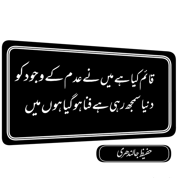 top hafeez jalandhari poetry in urdu
