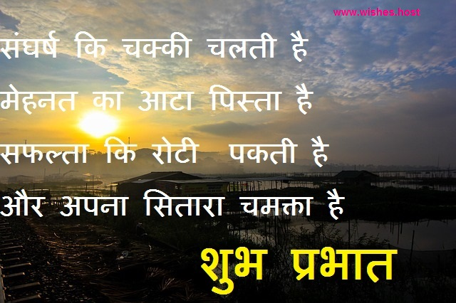 inspirational quotes in hindi for good morning