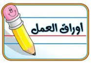 أوراق عمل للصف الثامن في اللغة العربية الفصل الدراسي الثاني