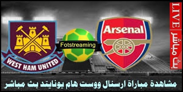 مشاهدة مباراة ارسنال ووست هام يونايتد بث مباشر بتاريخ 09-12-2019 الدوري الانجليزي