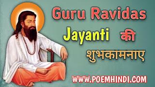 संत गुरु रविदास जयंती पर कविता | Poem on Ravidas Jayanti in Hindi