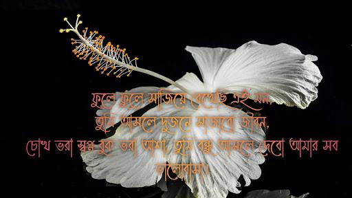 Valobashar sms