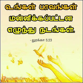 Today bible verse in tamil