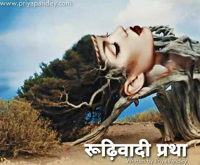 रूढ़िवादी प्रथा Rudhiwadi Pratha Hindi Poetry Written By Priya Pandey Hindi Poem, Poetry, Quotes, काव्य, Hindi Content Writer. हिंदी कहानियां, हिंदी कविताएं, Urdu Shayari, status, बज़्म