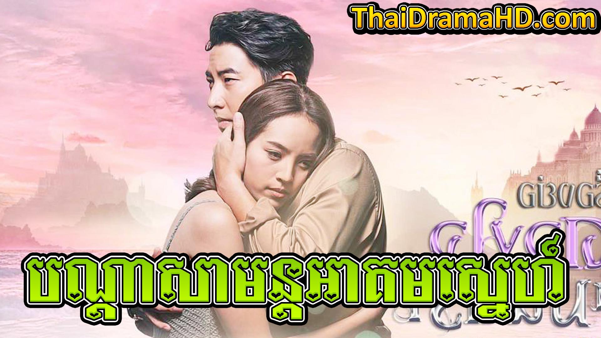 Bandasa Mun Akum Sne | Thai Drama | Khmer Movie | Phumikhmer | movie-khmer | video4khmer | khmotions | kolabkhmer | khmer drama | ksdrama | cookingtips | roscheat | khmertimeskh | khmerkomsan | phumi7 | merlkon | film2us | movie2kh | sweetdrama | khmercitylove | khreplay | tvb cambodia drama | ckh7 | srokthai | phumimedia | phumi8 | khmer avenue | khmer search | Soyo | khmerfans