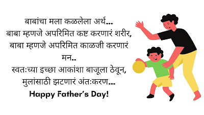 Fathers Day Quotes in marathi