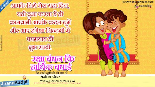 rakhi quotes in hindi, nice rakshabandhan wallpapers, happy rakshabandhan in hindi
