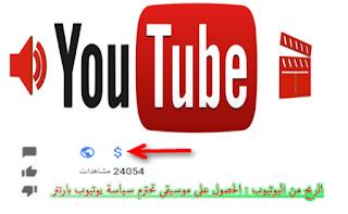 الربح من اليوتيوب : شرح الحصول على موسيقى تحترم سياسة يوتيوب بارتنر youtube partner