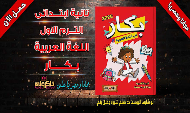 تحميل كتاب بكار لغه عربيه للصف الثاني الابتدائي الترم الاول (حصريا)
