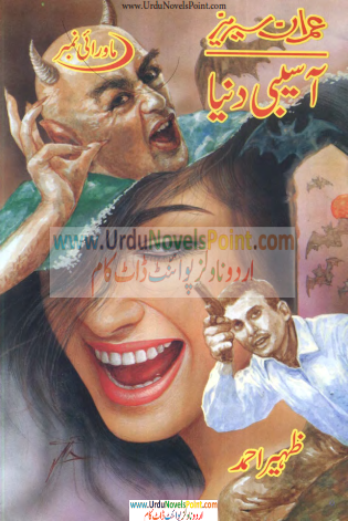 Asebi Duniya Imran Series by Zaheer Ahmed