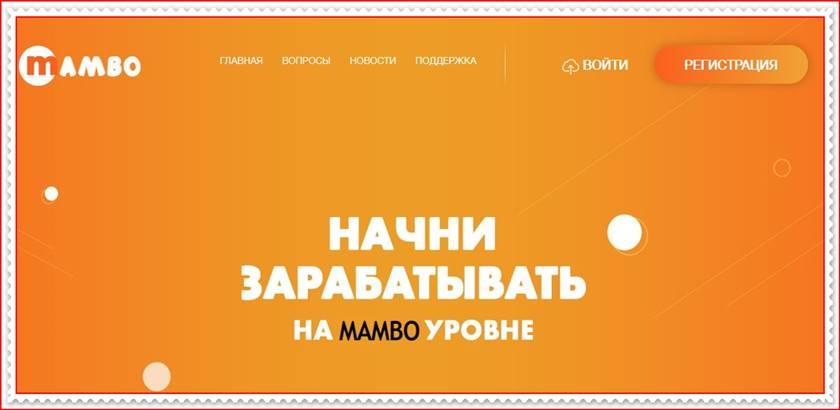 Мошеннический сайт mambo.pw – Отзывы, развод, платит или лохотрон? Мошенники