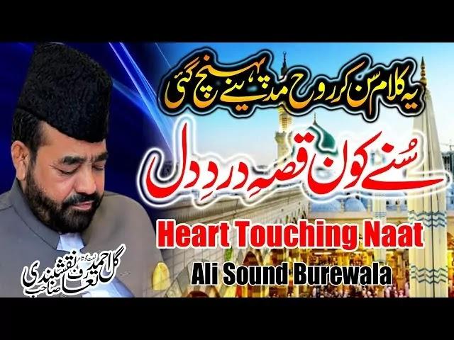 Suny Kon Qissa Ae Darde Dil Lyrics - Gul Taruf Naqshbandi