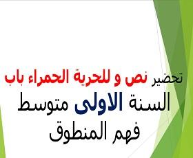 تحضير نص و للحرية الحمراء باب لغة عربية سنة أولى متوسط، مذكرة درس: