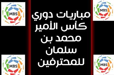 مباريات دوري كأس الامير محمد بن سلمان للمحترفين