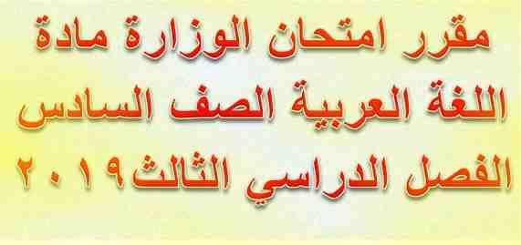 مقرر امتحان الوزارة مادة اللغة العربية الصف السادس الفصل الدراسي الثالث2019- مناهج الامارات