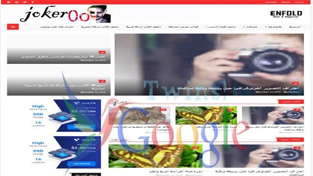 افضل قالب بلوجر 2020- Enfold Blogger Template