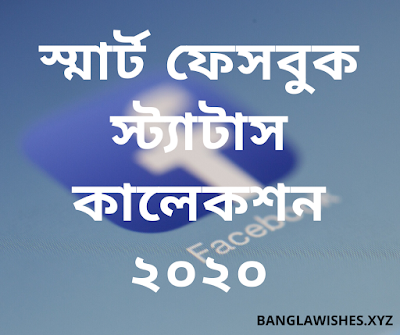 bangla facebook status collection