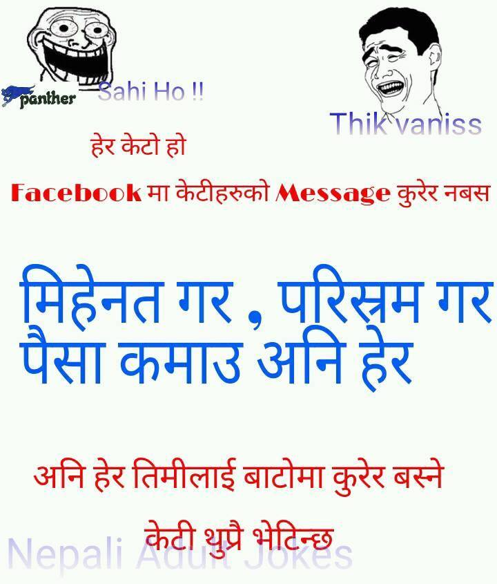 www.najnepal.com/ Nepali Adult Jokes Top Post