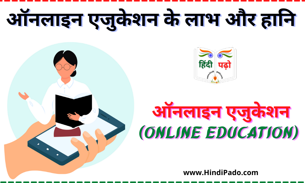 Advantages and disadvantages of online education in Hindi