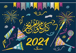 صور راس السنة الجديدة 2021