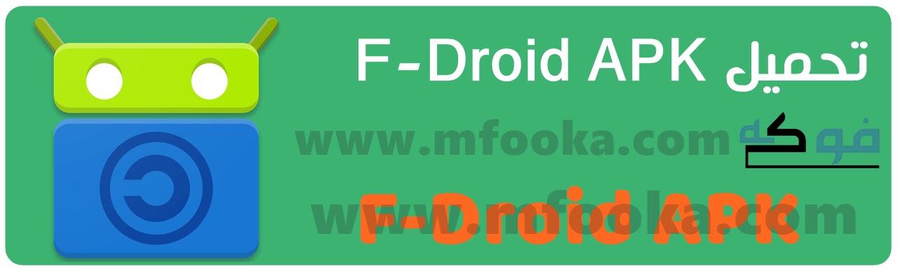 تحميل  Download F-Droid APK برابط مباشر من ميديا فاير