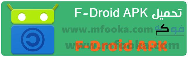 تطبيق اندرويد اسطوري 2020 موجودة Download+F-Droid+APK