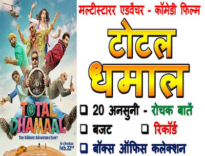 Total Dhamaal Movie trivia in hindi