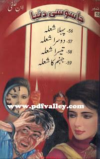 Jasoosi Duniya Ibn-e-Safi jild number 18