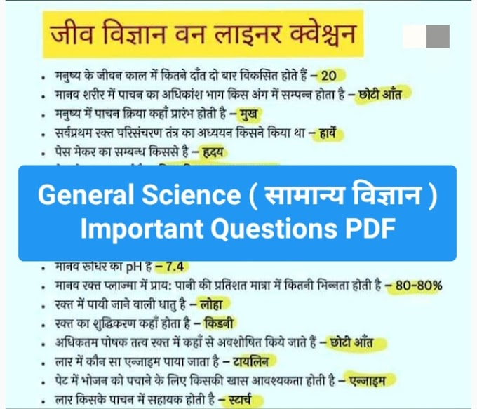 General Science important questions for railway exam pdf Download