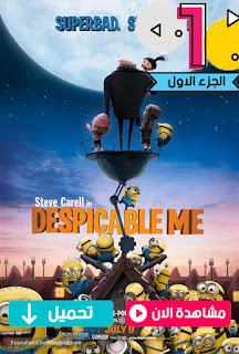 مشاهدة وتحميل فيلم انا الحقير الجزء الاول Despicable Me 2010 مترجم عربي