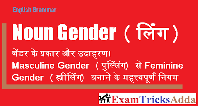 Noun Gender - Types of Gender,  Rules with Examples in Hindi