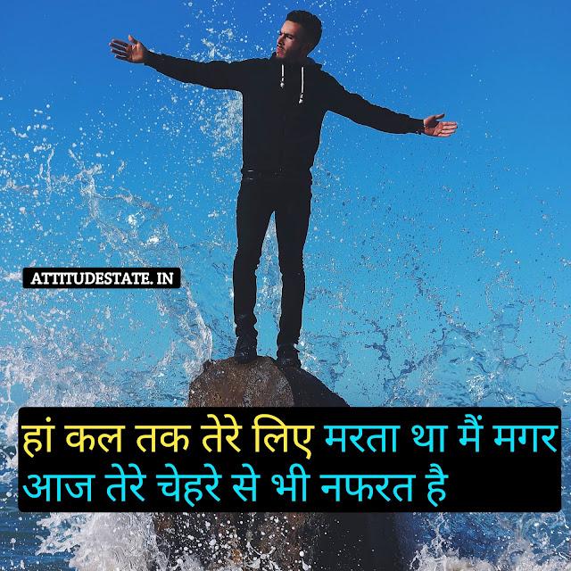 love breakup attitude status hindi