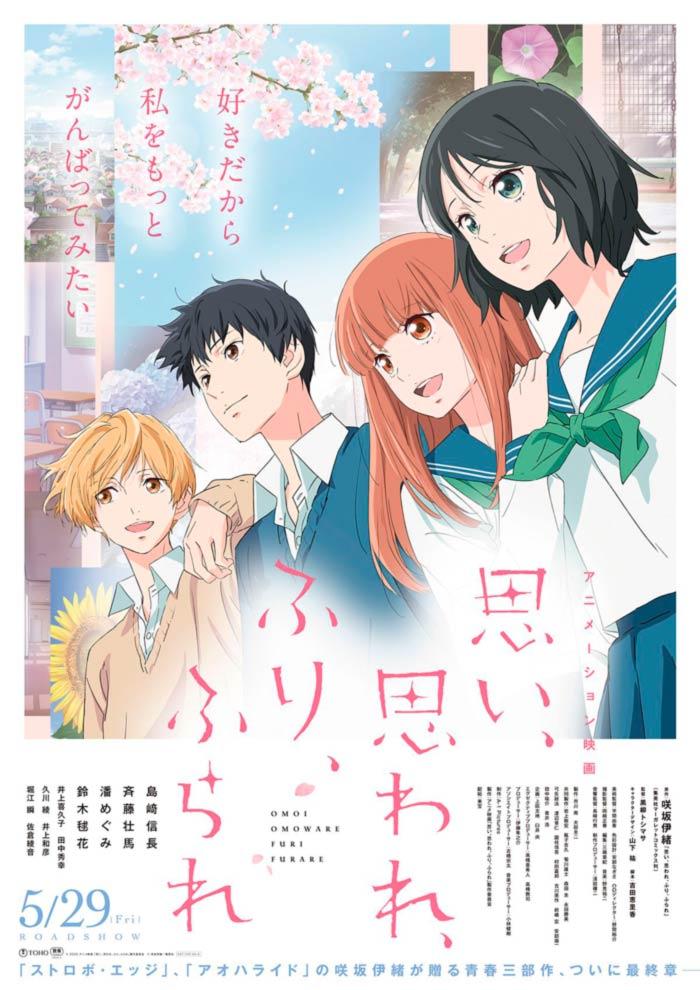 Amar y ser amado. Dejar y ser dejado (Omoi, Omoware, Furi, Furare) anime