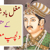 10+ Wondering Realities About Mughal Empires in Urdu