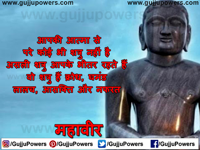 mahaveer quotes in hindi