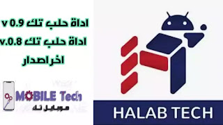 اداة حلب تك اصدار HalabTech Tool v0.8 و  اداة حلب تك اصدار HalabTech Tool v0.9 اخر اصدار
