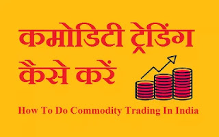 How To Start Commodity Trading In India