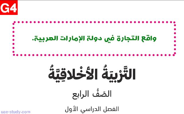 حل درس واقع التجارة في دولة الإمارات العربية التربية الاخلاقية الصف الرابع