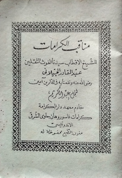 download manaqib karomah pdf - syaikh abdul qadir