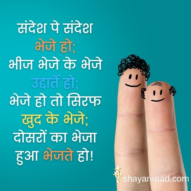 Funny Shayari On Friends | Funny Shayari For Friends In Hindi | Funny Shayari For Friends
