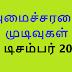 அமைச்சரவை முடிவுகள் (07 டிசம்பர் 2020)