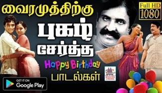Vairamuthu Super hits songs